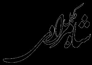 وکیل شاه مرادی -۷۵۹ ۳۹ ۳۹ ۰۹۱۲