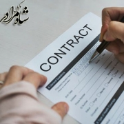 تأیید فسخ قرارداد به جهت خیار تخلف شرط
