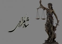 بهترین وکیل غرب تهران