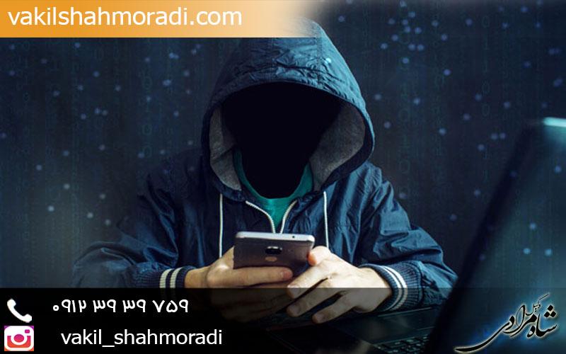 مجازات سرک کشیدن به تلفن همراه دیگران