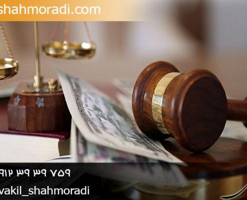 نکاتی در خصوص محکومیت های مالی