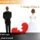 طلاق خلع و مبارات چیست ؟