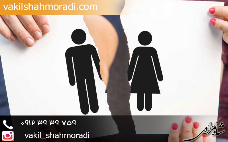 مشاوره حقوقی طلاق در ایران
