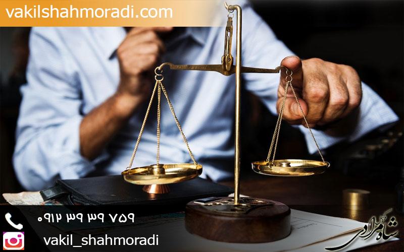 مشاوره حقوقی انتقال مال غیر