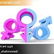 مشاوره حقوقی تغییر جنسیت