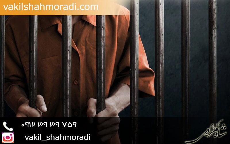 وکیل مطالبه خسارت ایام بازداشت