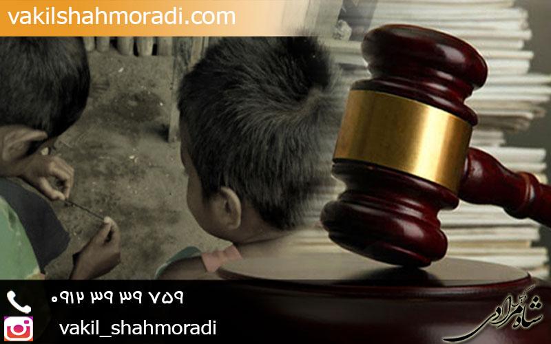 مشاوره حقوقی جرایم اطفال و نوجوانان