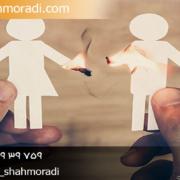 وکیل برای طلاق توافقی