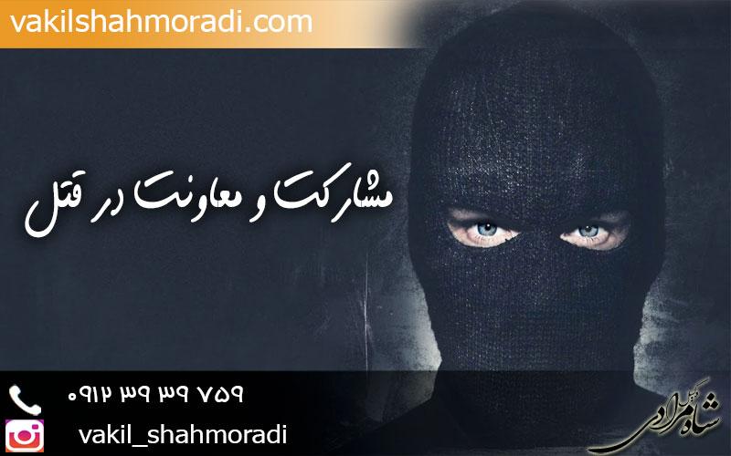 مجازات مشارکت و معاونت در قتل
