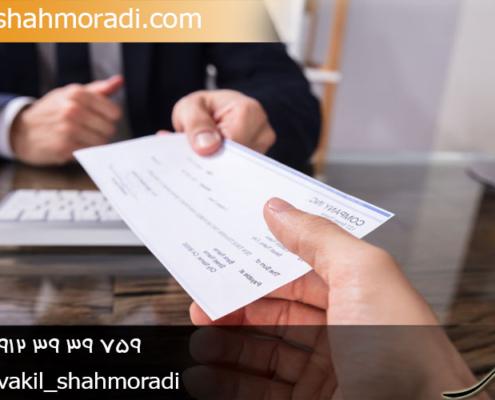 اقدامات لازم بعد از فوت صاحب چک