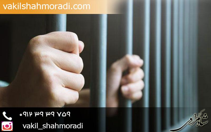 راه های تبدیل حبس